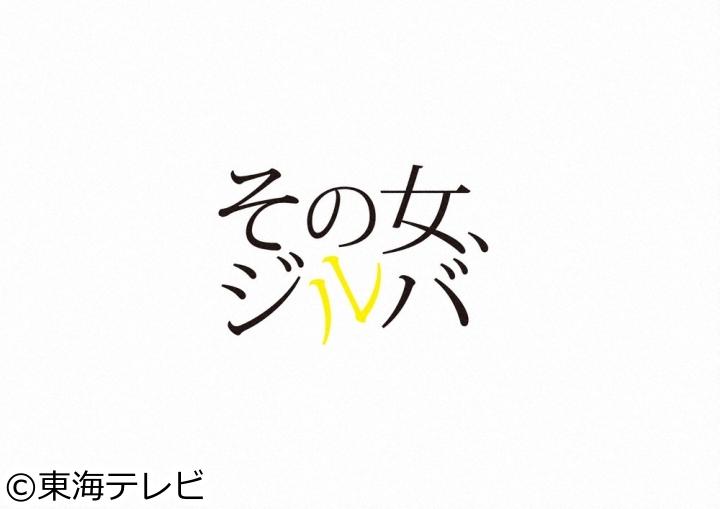 <オトナの土ドラ>その女、ジルバ【不屈のタマシイ!?】 #03[字]
