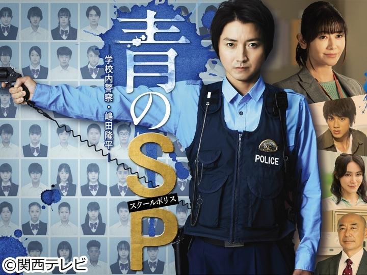 青のSP(スクールポリス)-学校内警察・嶋田隆平- #09[字][解][デ]