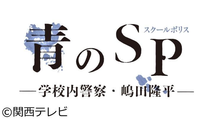 青のSP(スクールポリス)-学校内警察・嶋田隆平-【極貧生徒救え】 #07[字][解][デ]