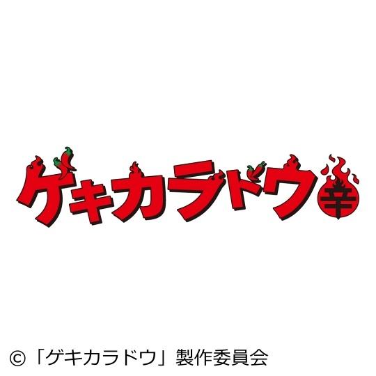 ドラマホリック!ゲキカラドウ【辛口外資系企業と激辛ハンバーガー】第9話[字]