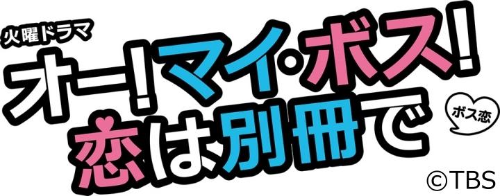 火曜ドラマ「オー!マイ・ボス!恋は別冊で」♯3【鬼上司VS部下で大波乱!】[字][デ]