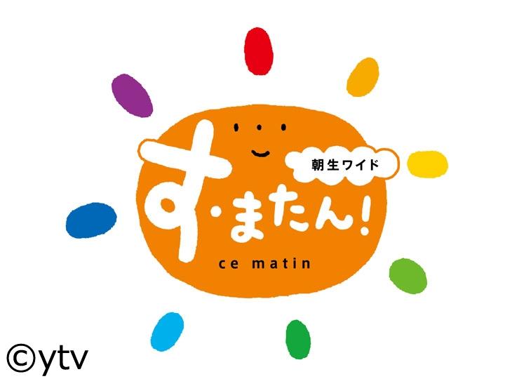 朝生ワイド す・またん!【きょうの新聞1面は▽野村明大ニュース講座▽お天気】