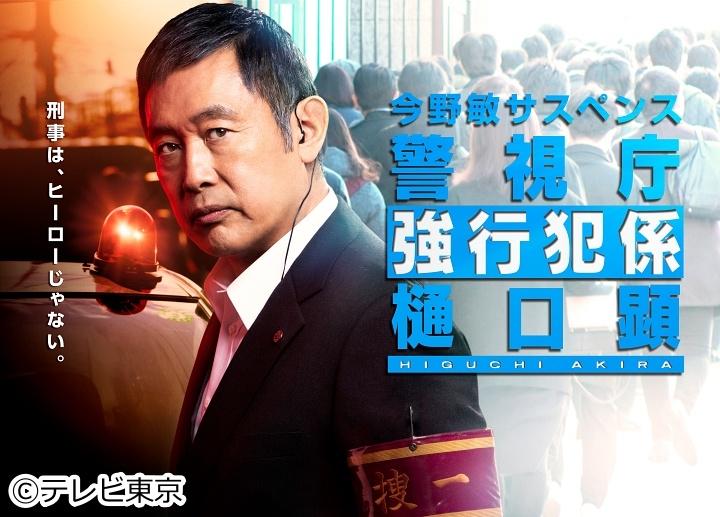 金曜8時のドラマ 今野敏サスペンス 警視庁強行犯係・樋口顕[字]