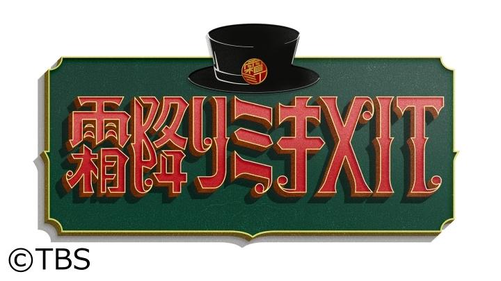 霜降りミキXIT【麒麟川島の持ち込み企画!本音で語ろう…1週間ガチスケジュール】