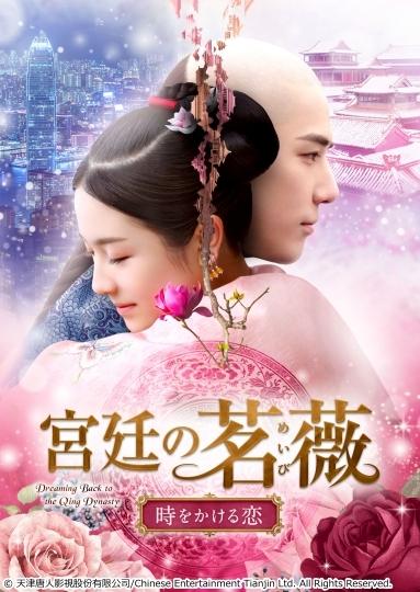 中国ドラマ☆宮廷の茗薇<めいび>〜時をかける恋[終] #40「時を超えた想い」