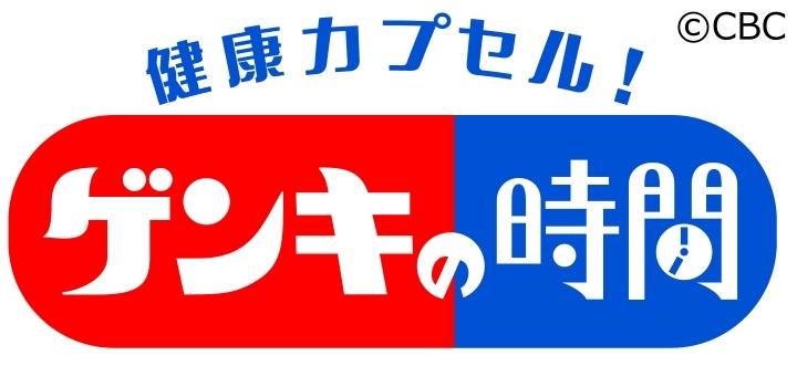 健康カプセル!ゲンキの時間[解][字]【今食べたい!旬の魚介類の健康パワー】