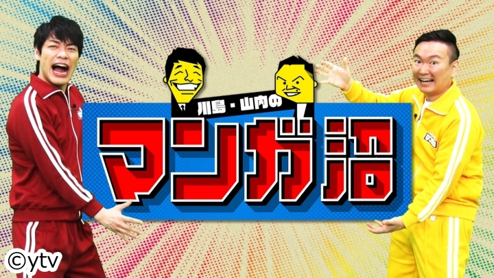 川島・山内のマンガ沼★一気読み推奨!「完結名作マンガ」プレゼン大会