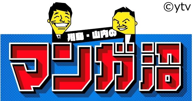 川島・山内のマンガ沼★「ドンケツ」たーし先生がテレビ初出演で大暴れ!