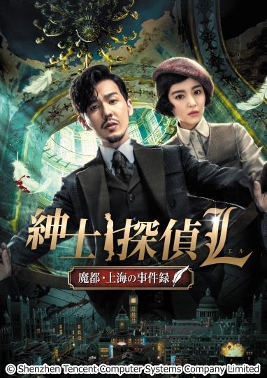 紳士探偵L〜魔都・上海の事件録〜 第34話「山頂の迷宮(4)」