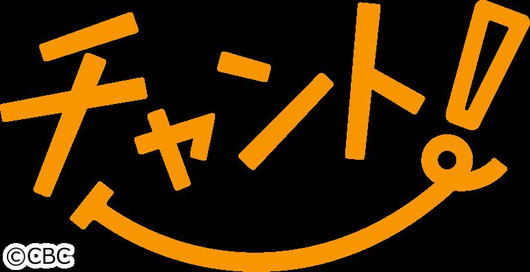 チャント![字]【好評企画!人気店の売れないもの 赤から鍋】