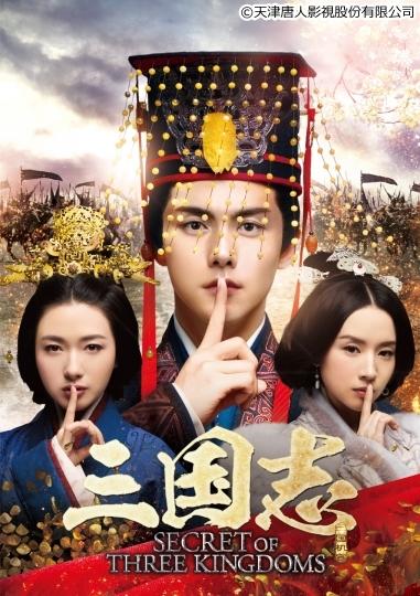 三国志 Secret of Three Kingdoms 第17話「趙彦(ちょうげん)の執念」