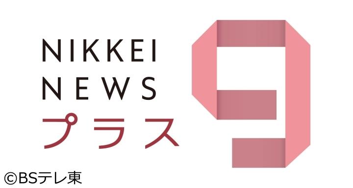 日経ニュース プラス9▼先端技術や供給網どう守る?小林経済安保大臣が出演