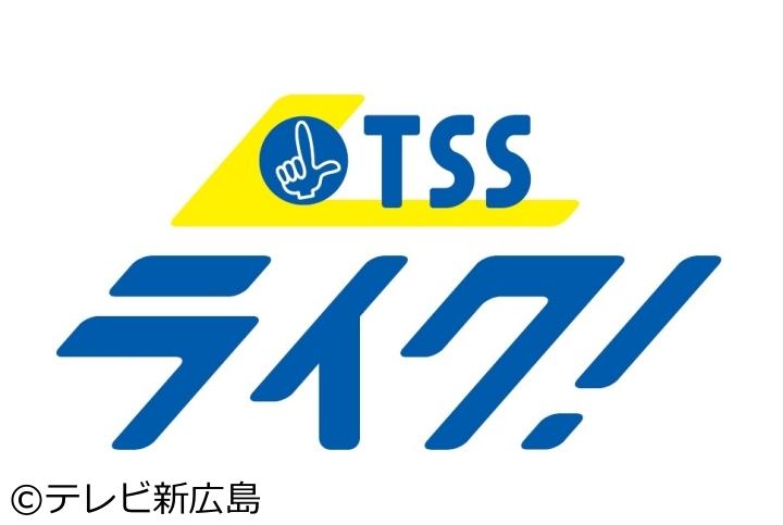 TSS ライク!▽広島福山でPCR検査▽ばらのまち静かに香る▽カープ[字]
