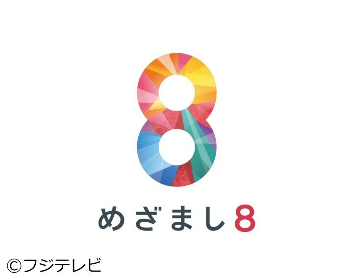 めざまし8[字][デ]