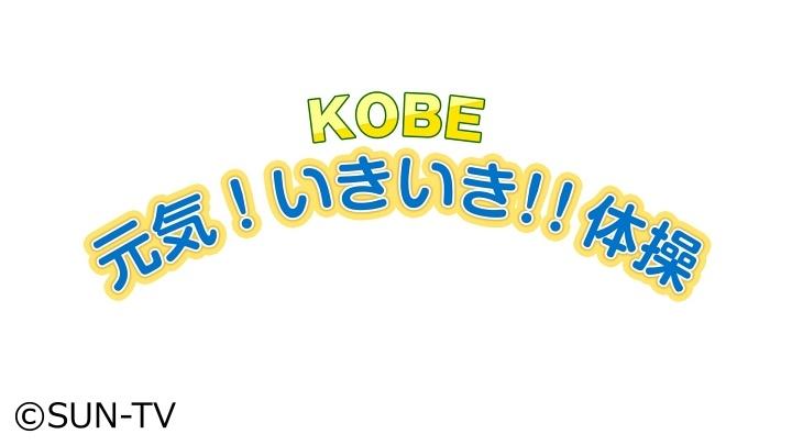 KOBE元気!いきいき!!体操