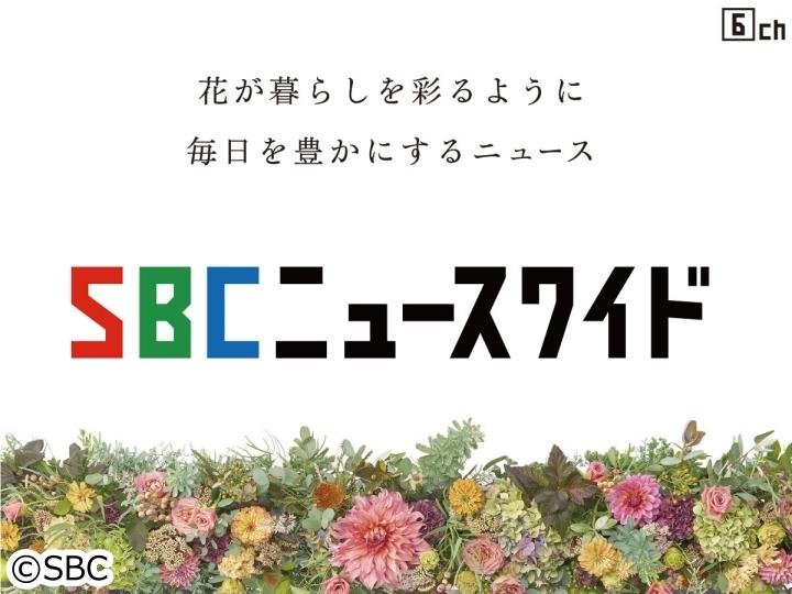 SBCニュースワイド