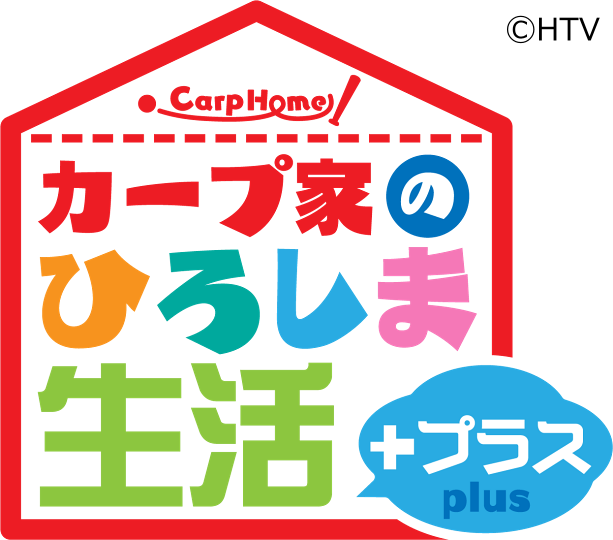 カープ家のひろしま生活+プラス【受動喫煙防止対策】[手][字]