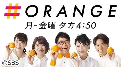 ORANGE【新時代の駄菓子屋さん▽赤ペン瀧川スタジオ初登場!】