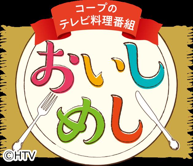 コープのおいしめし【きざみ揚げと初夏野菜のヨーグルト味噌和え】