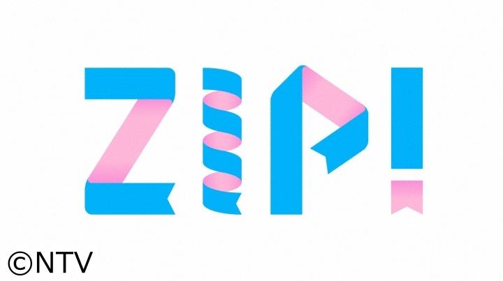 ZIP![デ]