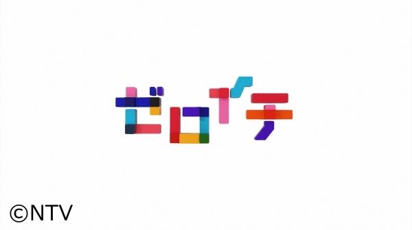 ゼロイチ【NCT127ユウタに独占密着&ハンサムライブに松丸が潜入】[字]