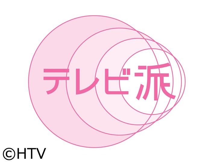 テレビ派 広島のニュース▽どうなる広島の聖火リレー▽あすから時短営業を要請