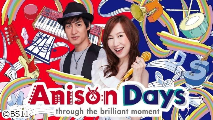 Anison Days[アニソンデイズ]#222◆國府田マリ子【MOMENT/一緒に帰ろうか】