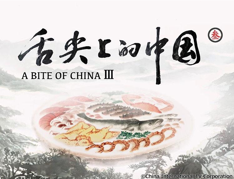 China Hour〜あなたの知らない中国〜舌尖上的中国III #6「点心」(字幕)