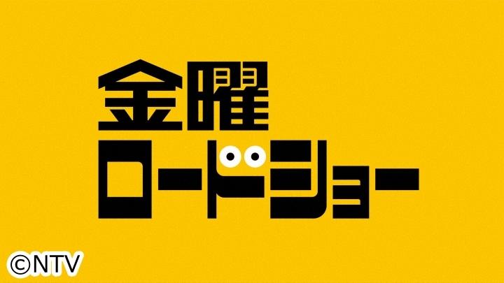 日テレ+「まもなく金曜ロードショー」★ゲド戦記★監督・宮崎吾朗[字]