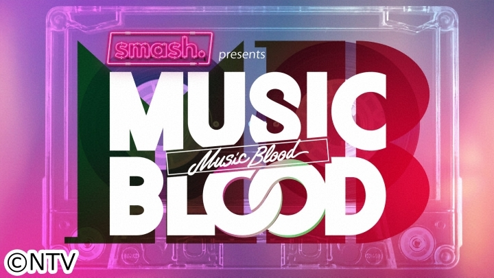 MUSIC BLOOD【田中圭&千葉雄大初の音楽番組MC!ゲストは前日発表】[字]