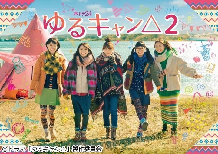 木ドラ24 ゆるキャン△2 第4話[字]