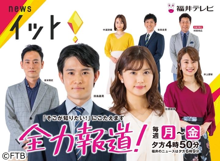Live News イット![字][デ]