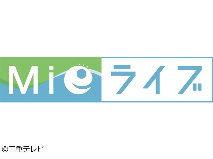 ニュース情報番組Mieライブ 「三重県の感染状況は▽天気」