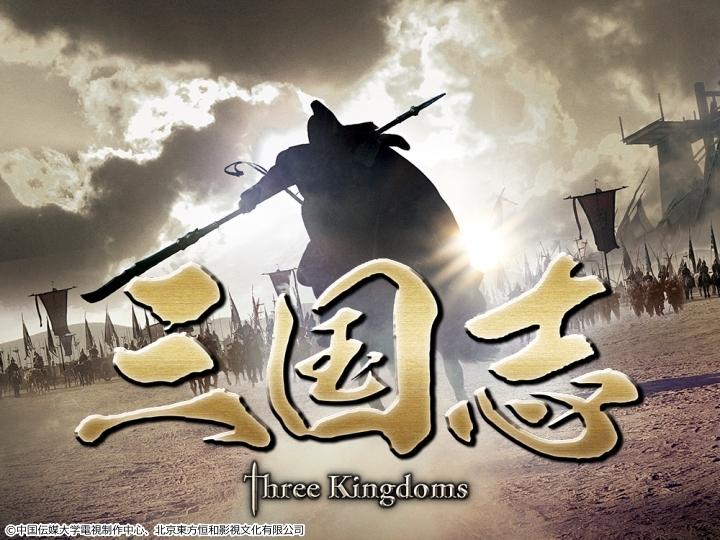 三国志 Three Kingdoms【全95話】第31話 的驢、檀渓を飛ぶ[二]