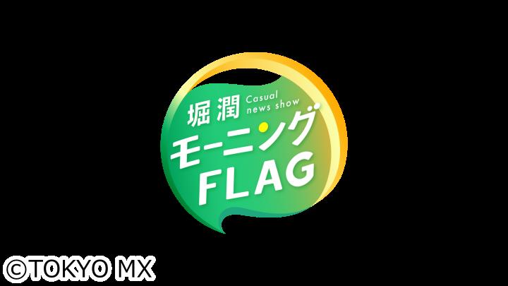 [生]堀潤モーニングFLAG ★Z世代とお届けするカジュアルニュースショー![デ]