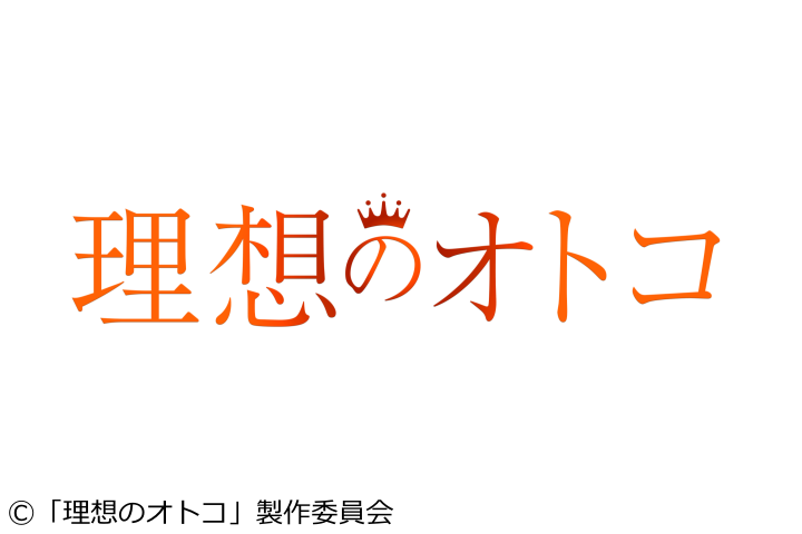 [新]ドラマParavi 理想のオトコ 第1話 大人の恋が動き出す![字]