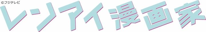 <木曜劇場>レンアイ漫画家【禁断恋愛計画、発動。ギャル、誕生。】 #03[字][解][デ]