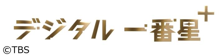 デジタル一番星+[解][字]