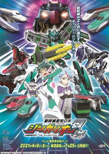 新幹線変形ロボ シンカリオンZ #4「打ち上げろ!ハナビのロックンロール!!」
