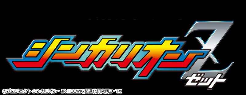 新幹線変形ロボ シンカリオンZ #4