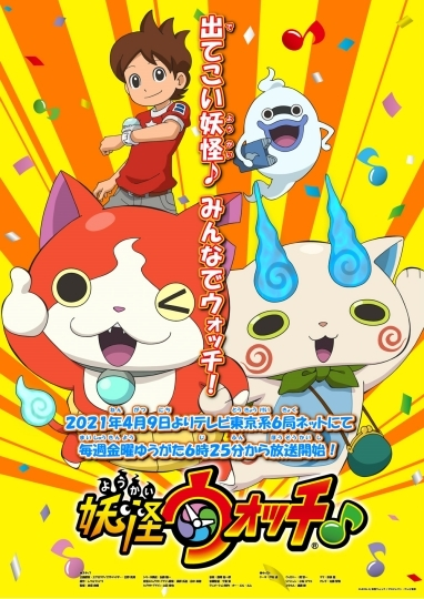 妖怪ウォッチ♪ #4「スーパー妖チューバー ケータ!ほか」