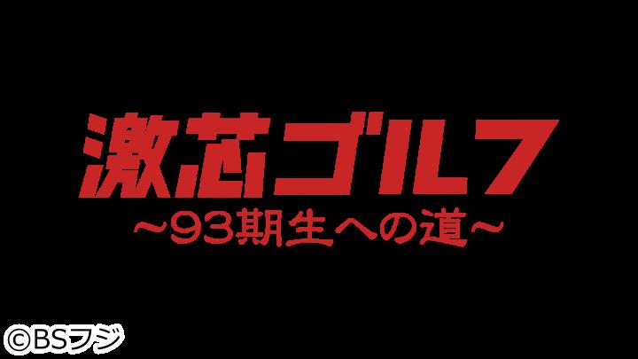 激芯ゴルフ〜93期生への道〜 #55