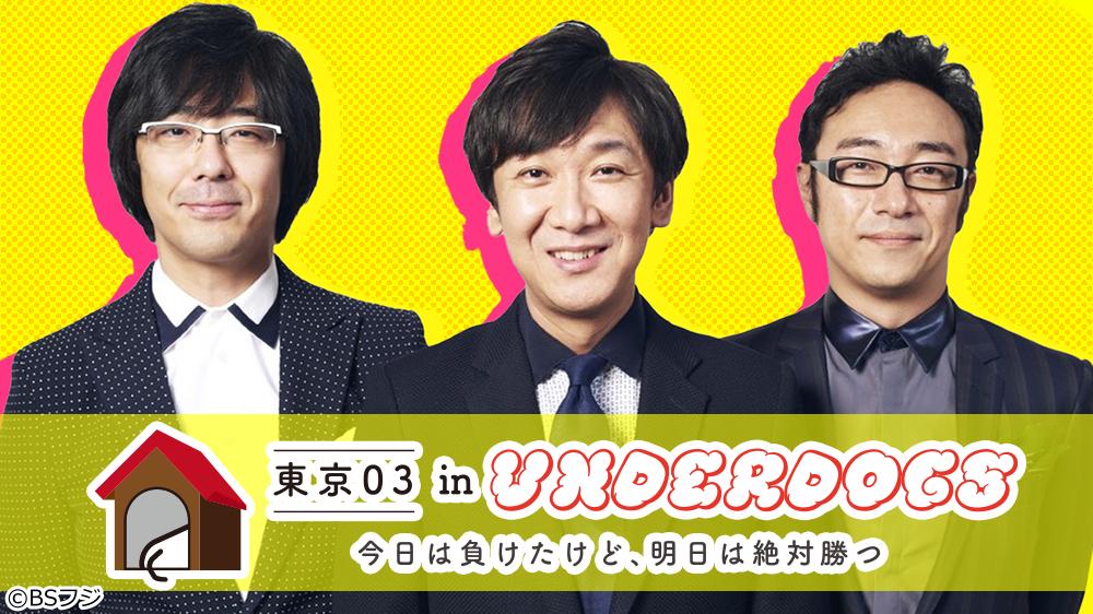東京03 in UNDERDOGS -今日は負けたけど、明日は絶対勝つ- 第24回