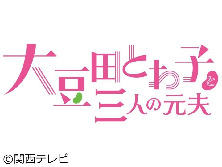 大豆田とわ子と三人の元夫【誕生日サプライズは4度目のプロポーズ!!】 #05[字][デ]