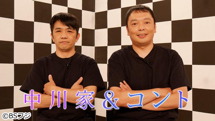 中川家&コント #75 日常面白コント集 ゲスト:おいでやすこが