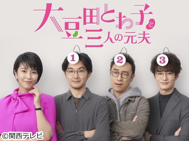 大豆田とわ子と三人の元夫[字][デ]