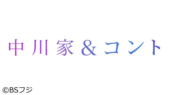 中川家&コント #68 日常面白コント集