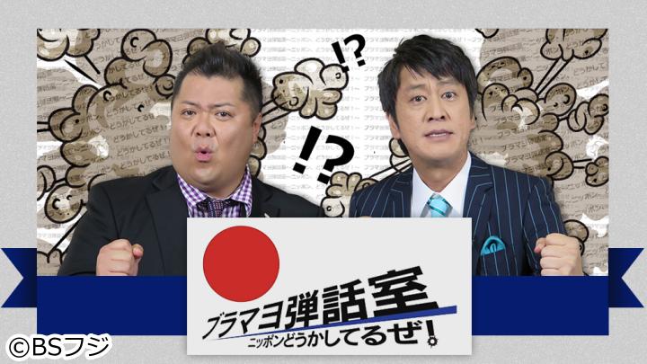 ブラマヨ弾話室〜ニッポン、どうかしてるぜ!〜 #181 日本の心配事を爆笑議論