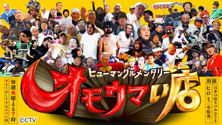 ヒューマングルメンタリー オモウマい店[字] 【茨城】衝撃!!ラーメン200円