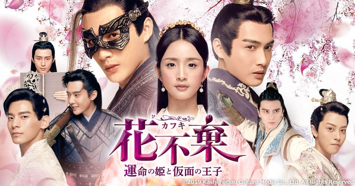 中国ドラマ 花不棄〈カフキ〉-運命の姫と仮面の王子- 第19話(字幕)